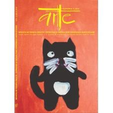 ArtTE 9 - Revista de...